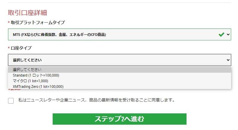 リアル口座登録