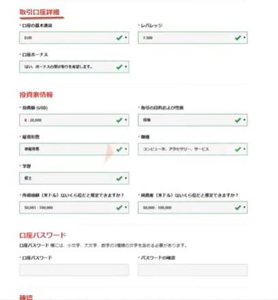 口座登録ステップ2