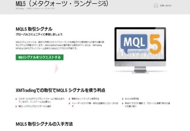 MQL5 トレーディングシグナル